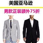 美亚男款西服、西裤、衬衫、皮带、领带等额外75折