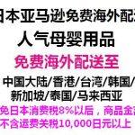 日本亚马逊指定人气母婴用品限时免国际配送运费