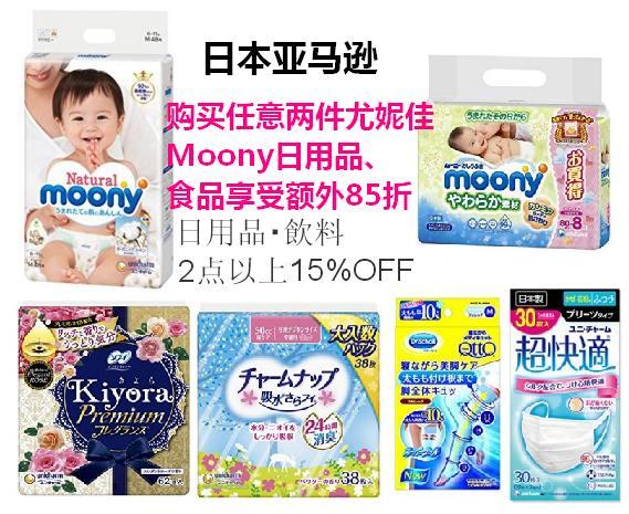 购买任意两件尤妮佳Moony日用品、食品饮料享受额外85折