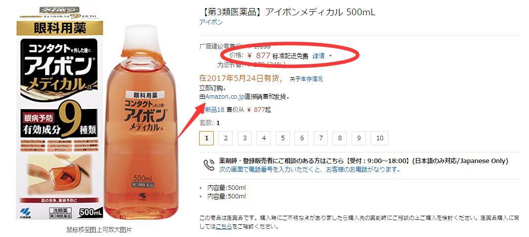 补货好价!小林洗眼液 保护角膜 预防炎症 缓解疲劳 500ml 黑款 500ml