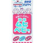 补货了!池田模范堂 muhi 儿童专用无比滴 婴儿蚊虫叮咬止痒液