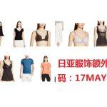 日本亚马逊服饰类额外85折