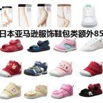 日本亚马逊服饰鞋包类额外85折