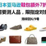 测人品,日本亚马逊17年春夏鞋包新品额外7折,限指定顾客享受