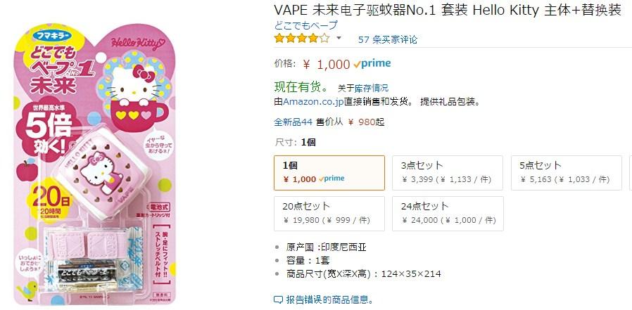 降价,Vape儿童成人便携无毒无味HelloKitty驱蚊手表驱蚊手环 20日