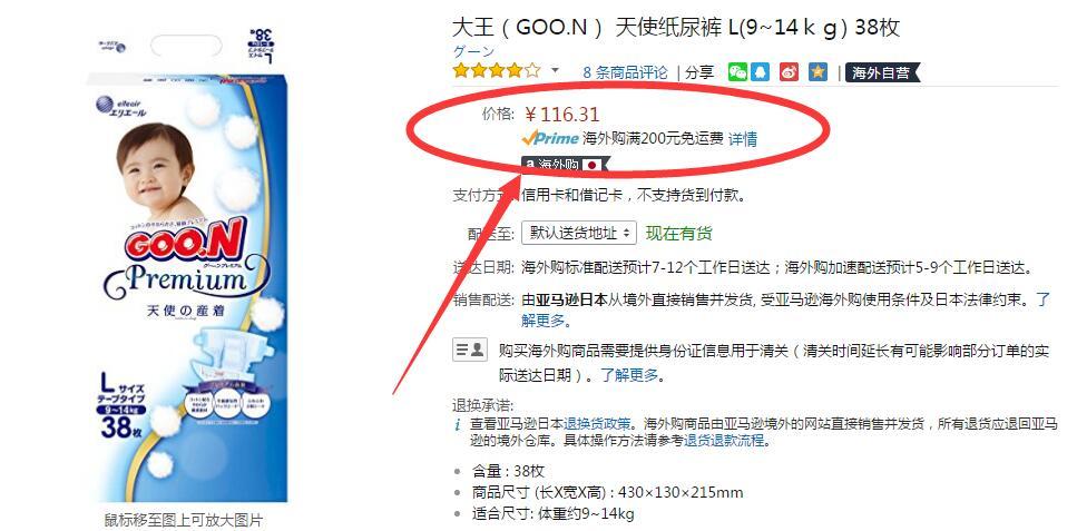 补货!日亚直邮发货!大王 GOO.N  天使系列 Premium 适合(9~14kg) 宝宝纸尿裤 L码