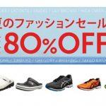 不断更新中,收藏本帖!日亚会员日闪购 Prime day lighting deal 服饰鞋包类