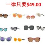 Jomashop推出Michael Kors太阳眼镜促销