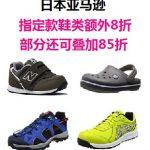 日本亚马逊鞋类额外8折,无需折扣码,限指定商品