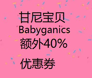 甘尼宝贝 Babyganics 额外40%优惠券,可叠加订购省