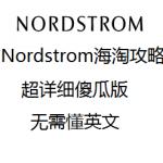 超详细傻瓜版Nordstrom海淘攻略,无需懂英文
