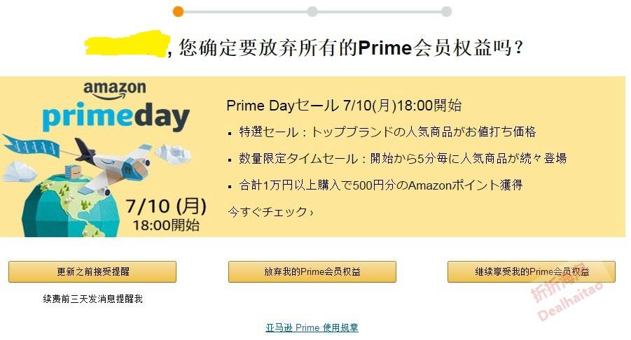 日亚Prime会员开通月付费计划,400日元每月