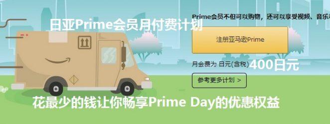 开通日亚Prime会员月付费计划,只需400日元,花最少的Money让你畅享日亚会员日Prime Day的优惠权益