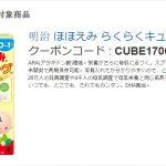 日本亚马逊家庭会员限定买任意明治产品2000日元送明治Meiji一段固体小方块便携装21.6g×5袋