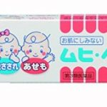 无比滴替代品!池田模范堂 1个月以上专用宝宝蚊虫叮咬止痒膏15g