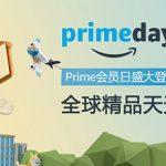 亚马逊会员Prime Day强势登陆中国亚马逊