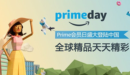 中国亚马逊会员日 优惠活动和单品推荐
