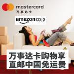 日本亚马逊携手万事达卡单笔消费满13,000日元,可享免邮直邮中国