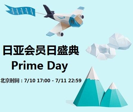 一年一次,日本亚马逊会员日Prime Day2017促销优惠前瞻