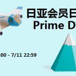 日本亚马逊会员日 Prime Day 最新最火爆活动合集