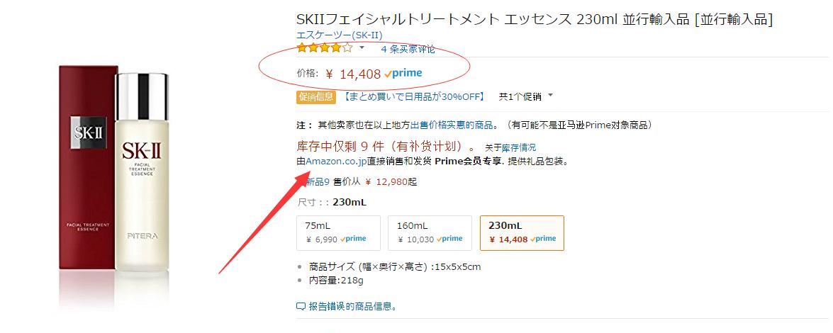 补货降价了!SK-II Pitera 护肤精华露(神仙水) 230ml