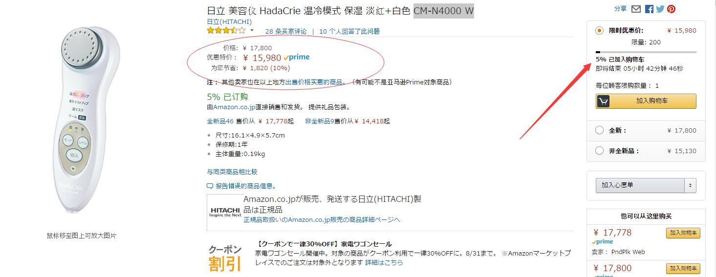 秒杀好价!日立 HITACHI 美容仪 CM-N4000 W 毛孔清洁面美容仪器