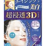 肌美精3d 立体超浸透保湿面膜 4片/盒 蓝色美白补水