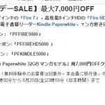 折扣力度堪比会员日大促!Kindle电子书最高立减7000日元