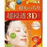 补货!肌美精3d 立体超浸透保湿面膜 4片/盒