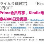 直减4000日元,日亚电子书Kindle、Kindle Paperwhite、Kindle Paperwhite漫画版