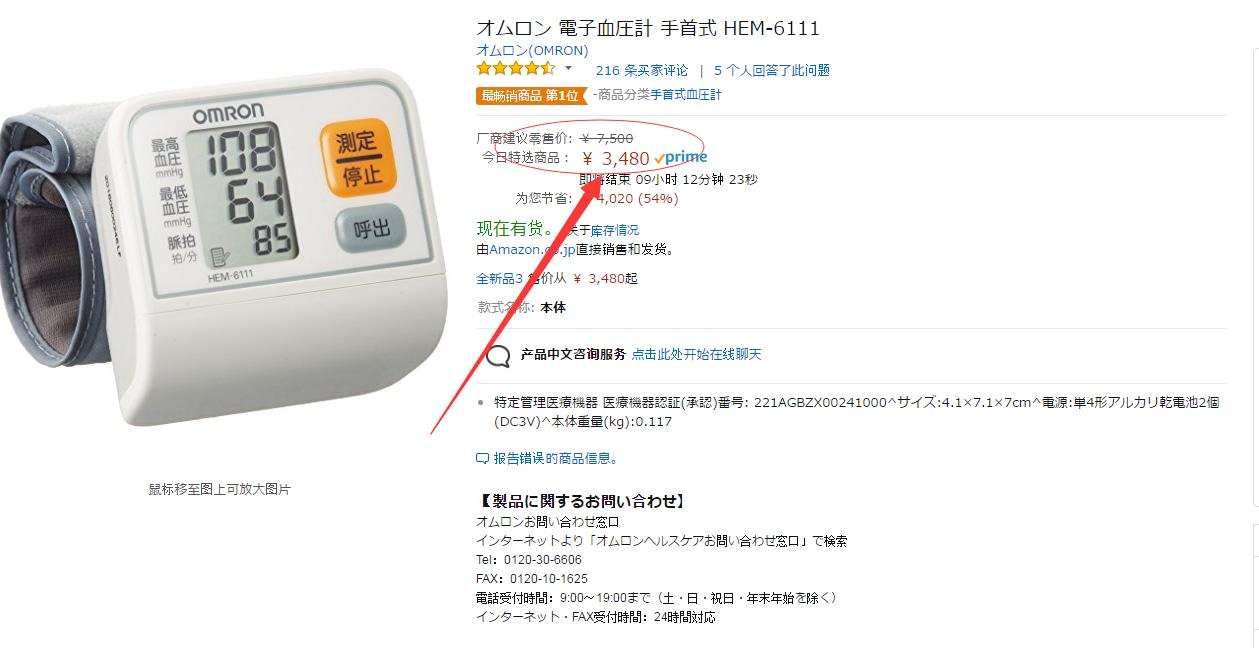 欧姆龙 OMRON HEM-6111 上臂式家用血压测量仪智能加压