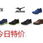 亚瑟士 ASICS,美津浓 Mizuno 运动鞋全场特价