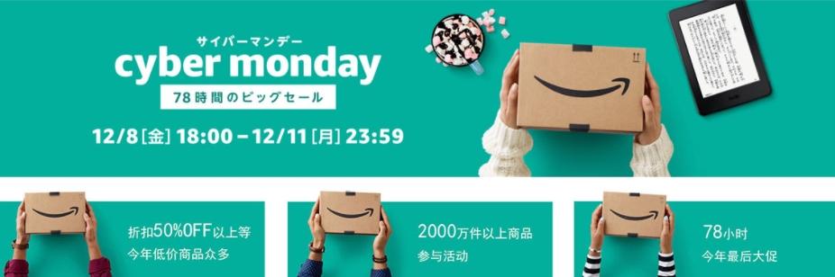 日本亚马逊Cyber Monday来袭