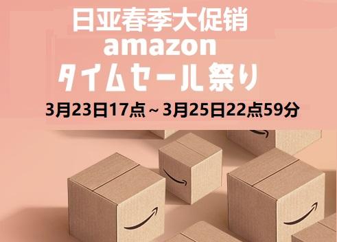 日本亚马逊春季祭典大促销开始了!!!