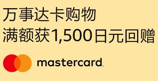 万事达卡首次绑卡消费即可获1500日元优惠码