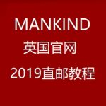 Mankind英国官网直邮中国 2019海淘攻略教程